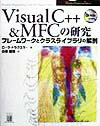 VisualC++&MFCの研究