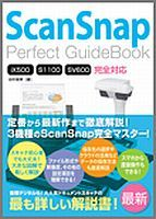 ScanSnapPerfectGuideBookiX500/S1100/SV600完全対応[田村憲孝]