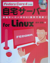 FedoraCore4で作る自宅サーバーforLinux