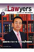 TheLawyers(2006ー9)