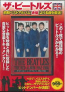 赤THE BEATLES RED ALBUM(1962-1966)