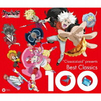 """ClassicaLoid""Presentsベスト・クラシック100[オムニバス]"