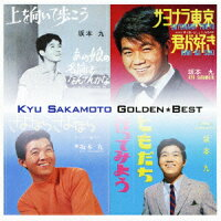GOLDEN☆BEST_坂本九