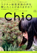 Chio(Number.111)