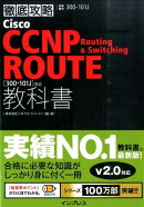 徹底攻略Cisco CCNP Routing & Switching ROUTE