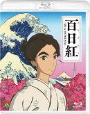 百日紅〜Miss HOKUSAI〜【Blu-ray】