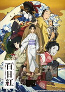 百日紅〜Miss HOKUSAI〜 【Blu-ray】