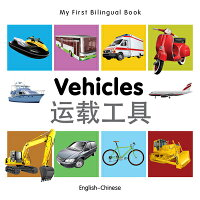 MyFirstBilingualBook-Vehicles(English-Chinese)[MiletPublishing]
