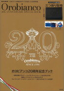 Orobianco 20th ANNIVERSARY SPECIAL BOOK