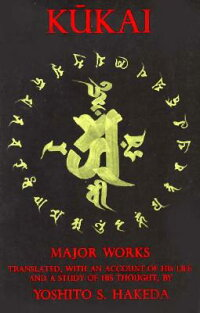Kukai_and_His_Major_Works