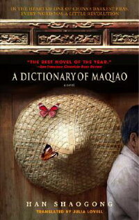 A_Dictionary_of_Maqiao