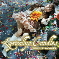 Lyricallya_Candles