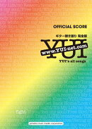 OFFICIAL SCORE ギター弾き語り YUI 全曲集 完全版