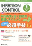 INFECTION CONTROL 17年5月号(26-5)