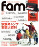 【入荷予約】fam Spring Issue 2017