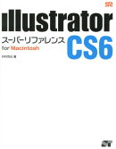 Illustrator CS6スーパーリファレンス(for Macintosh)