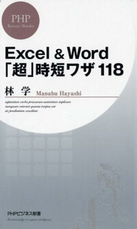 Excel&Word「超」時短ワザ118[林学]