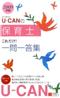 UーCANの保育士これだけ!一問一答集(2009年版)