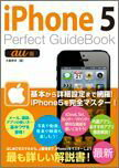 iPhone5 Perfect GuideBook(au版)
