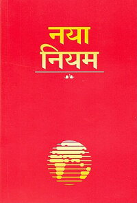 Hindi_New_Testament