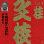 ビクター落語 上方編 五代目桂文枝(2)紙芝居/崇徳院/動物園