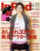 In Red (イン レッド) 2010年 10月号 [雑誌]