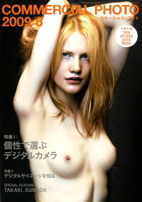 COMMERCIAL_PHOTO_(コマーシャル・フォト)_2009年_08月号_[雑誌]