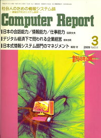 Computer_Report_(コンピューターレポート)_2009年_03月号_[雑誌]
