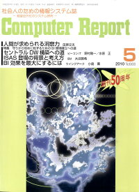 Computer_Report_(コンピューターレポート)_2010年_05月号_[雑誌]
