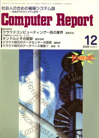 Computer_Report_(コンピューターレポート)_2009年_12月号_[雑誌]