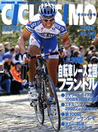 CICLISSIMO_(チクリッシモ)_2009年_05月号_[雑誌]