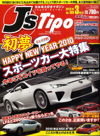 J's_Tipo_(ジェイズティーポ)_2010年_03月号_[雑誌]