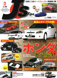 J's_Tipo_(ジェイズティーポ)_2008年_03月号_[雑誌]