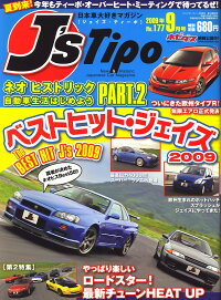 J's_Tipo_(ジェイズティーポ)_2009年_09月号_[雑誌]