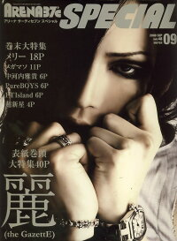 ARENA_37℃_SPECIAL_(アリーナサーティーセブンスペシャル)_2008年_09月号_[雑誌]