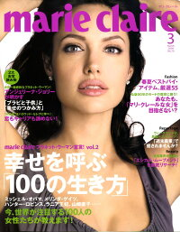 marie_claire_(マリ・クレール)_2009年_03月号_[雑誌]