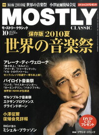 MOSTLY_CLASSIC_(モーストリー・クラシック)_2010年_10月号_[雑誌]