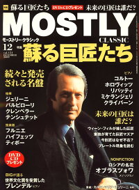 MOSTLY_CLASSIC_(モーストリー・クラシック)_2009年_12月号_[雑誌]