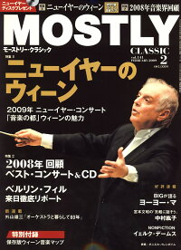 MOSTLY_CLASSIC_(モーストリー・クラシック)_2009年_02月号_[雑誌]