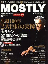 MOSTLY_CLASSIC_(モーストリー・クラシック)_2008年_06月号_[雑誌]