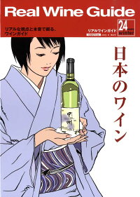 Real_Wine_Guide_2009年_01月号_[雑誌]