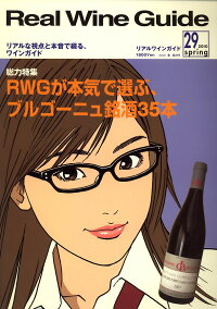 Real_Wine_Guide_2010年_04月号_[雑誌]
