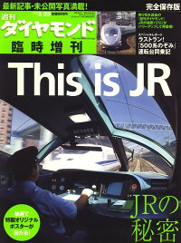 This_is_JR_(ディス・イズ・ジェイアール)_2010年_02月号_[雑誌]