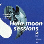 Hula_moon_sessions