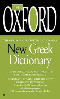 The_Oxford_New_Greek_Dictionar