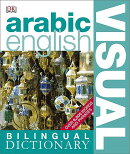 Arabic/English Bilingual Visual Dictionary
