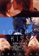 LOVER'S KISS