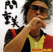 TALKIN'_BLUES