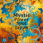 Mystic_Power_Spot_Japan
