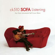 ck510_SOFA_Listening_Koji_Goto_Instrumental_Self_Cover_Album